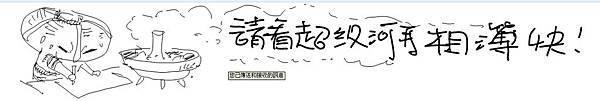 河馬老師的快樂教室3.jpg