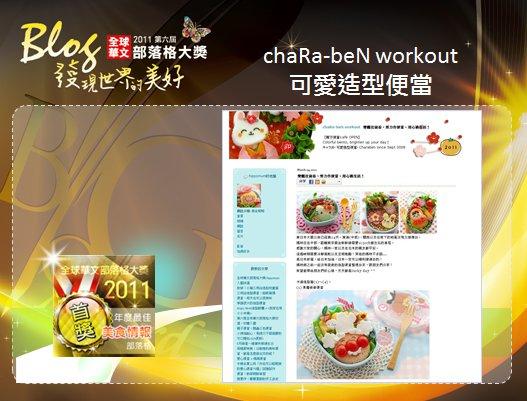 2011年全球華文部落格大獎年度「最佳美食情報」首獎