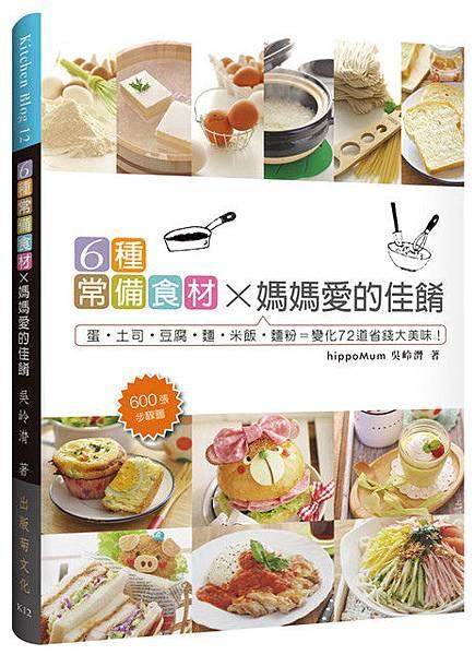myBook2 6種常備食材X媽媽愛的佳餚