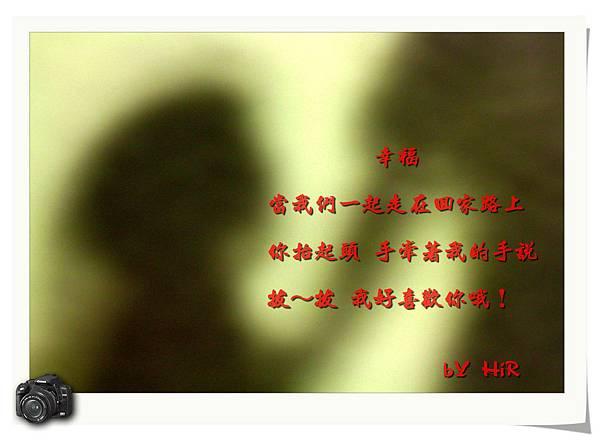 幸福的影子.jpg