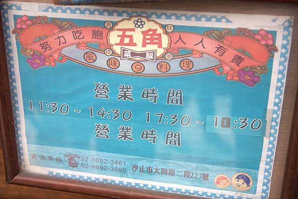 IMG_0370_五角菜飯.jpg