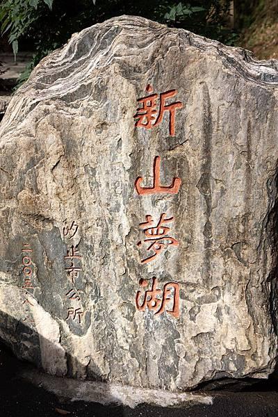 新山夢湖碑.jpg