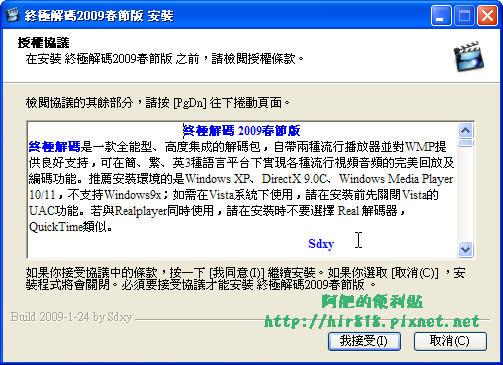 finalcodecs.jpg
