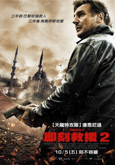 影評「即刻救援2」--- 現代版葉問老爸!