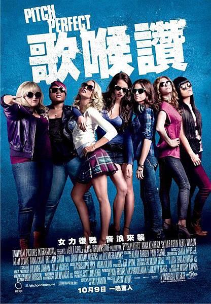 影評「歌喉讚」--- 令人失控的精采,今年最好看的電影!