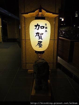 [台北北投泡湯]---日勝生加賀屋溫泉飯店