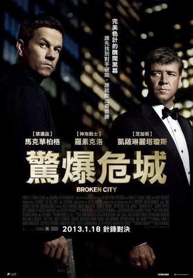 影評「驚爆危城」--- 揭露政治的陰謀與黑幕。