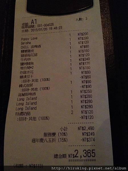 炙酒宅018