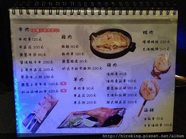 炙酒宅菜單003