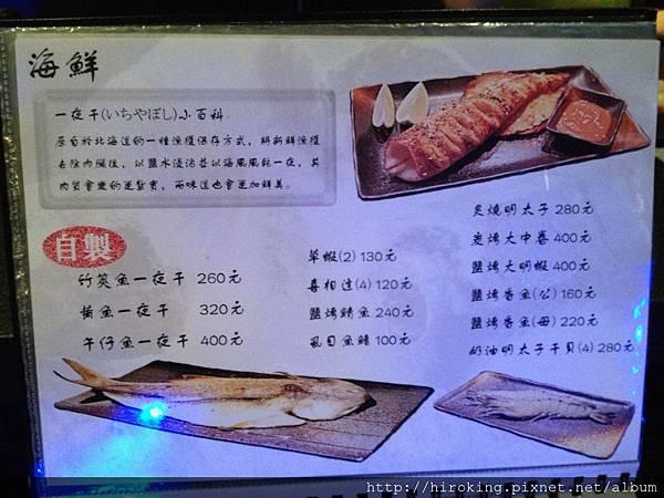 炙酒宅菜單004