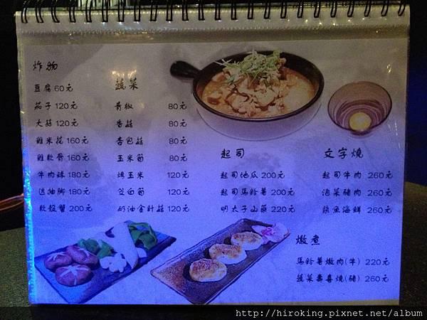 炙酒宅菜單005