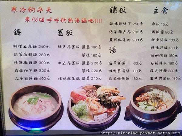 炙酒宅菜單006