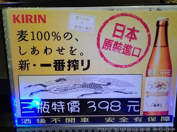 炙酒宅菜單008