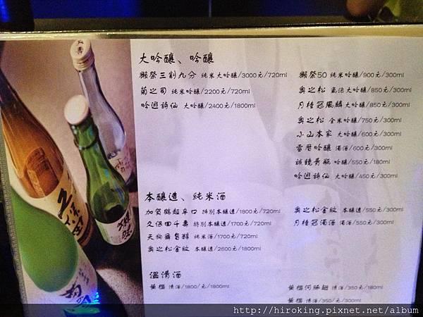炙酒宅菜單012