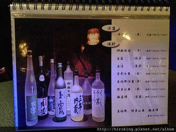 炙酒宅菜單013