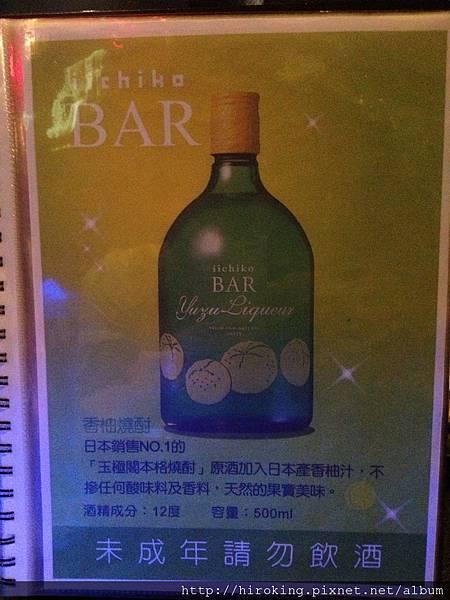 炙酒宅菜單021