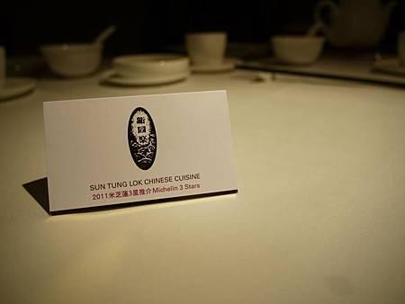 [香港米其林三星餐廳推薦]---新同樂魚翅酒家