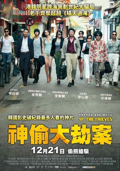 影評「神偷大劫案」---堪稱亞洲動作電影之楷模!