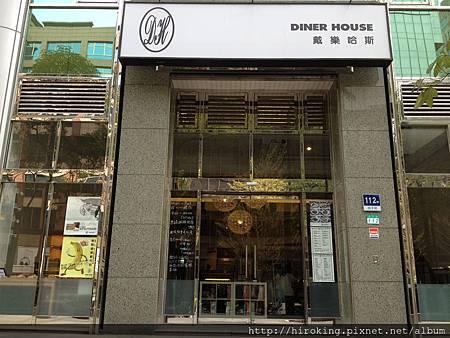 [台北內湖早午餐推薦]---戴樂哈斯 Diner House