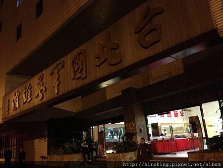 台北國軍英雄館001