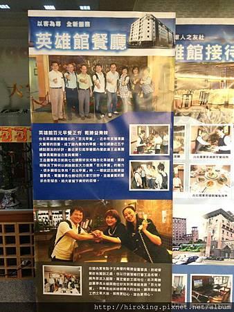 台北國軍英雄館003