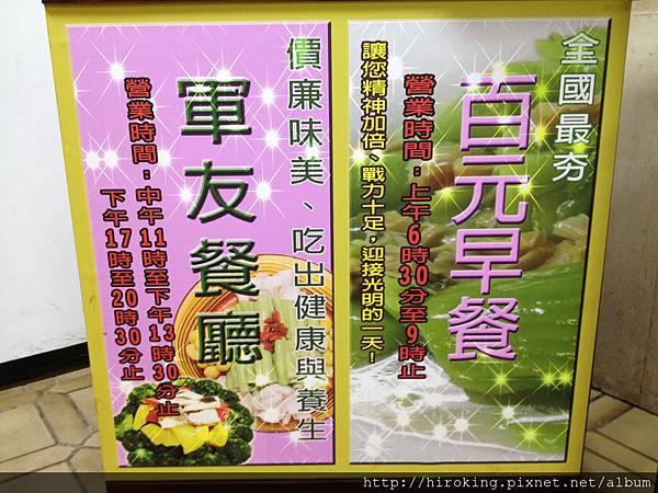 台北國軍英雄館007