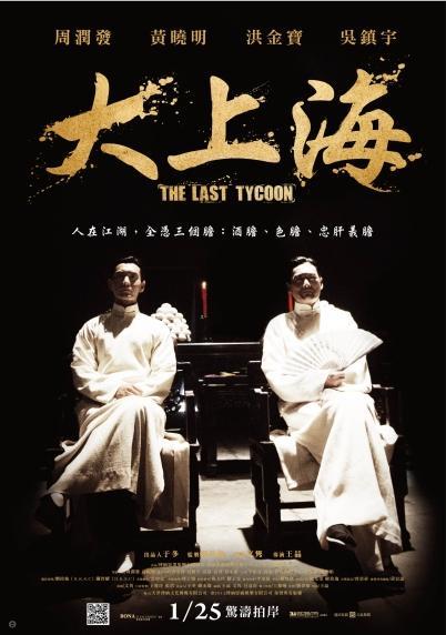 影評「大上海」---王晶的英雄式傳記人物電影!