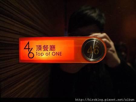 [台中西式餐廳推薦]---頂餐廳 Top of One