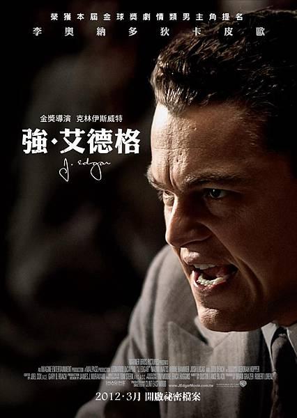影評「強艾德格」--- 嚴肅詮釋胡佛局長頗具爭議的一生!