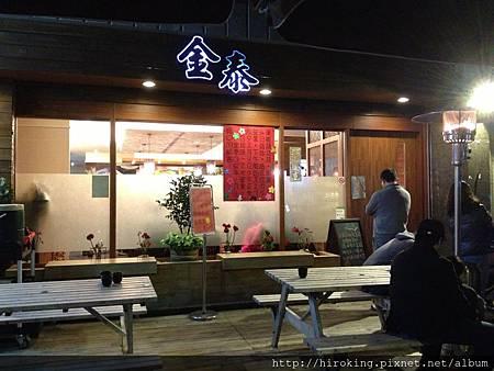 [台北日式料理推薦]---內湖金泰日本料理