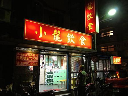 [台北人氣小吃店推薦]---小龍飲食