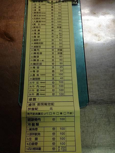 小龍飲食008