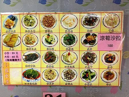 小龍飲食009