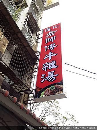 [台北好吃牛肉麵推薦]---內湖通化老師傅牛雜湯