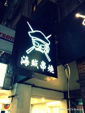 [台北日式料理]---海賊串燒‧居酒‧Lounge