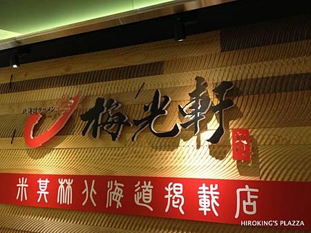 [台北日式料理]---北海道旭川梅光軒拉麵(台北101)