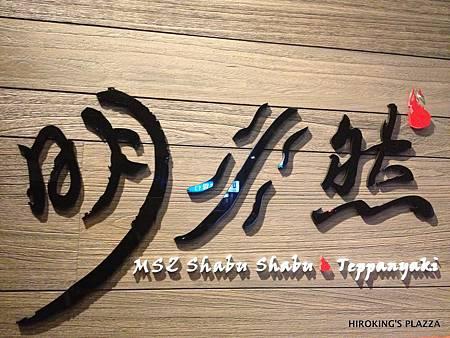 [台北日式料理推薦]---明水然鍋物。鐵板燒