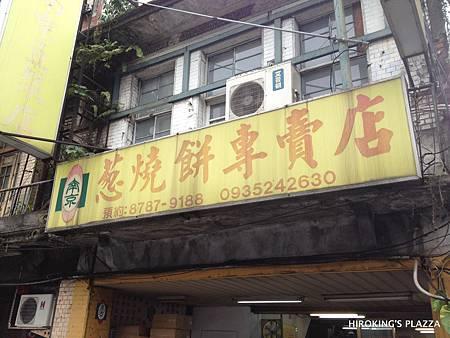 [台北松山區早餐推薦]---南京蔥燒餅專賣店