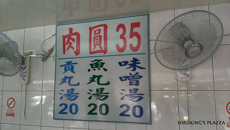 湖光市場肉圓006