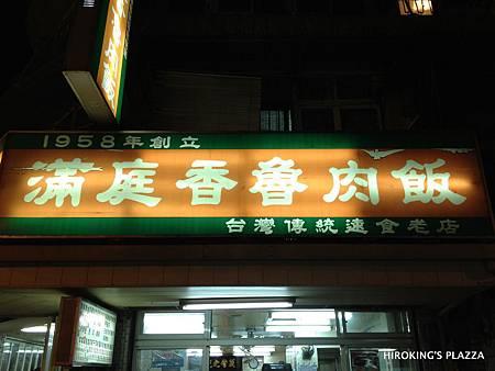 [台北雙連商圈美食]---滿庭香魯肉飯