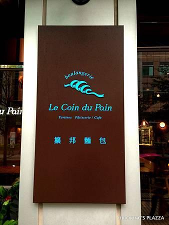 [台北內湖早午餐推薦]---擴邦麵包 Le Coin du Pain