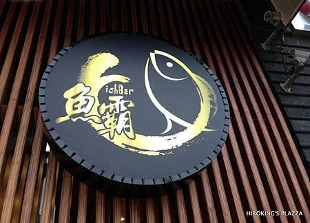 [台北日式料理]---內湖魚霸日式料理(已歇業)