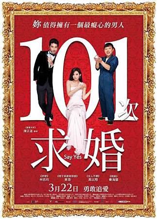 影評「101次求婚」---愛情,不是成全。