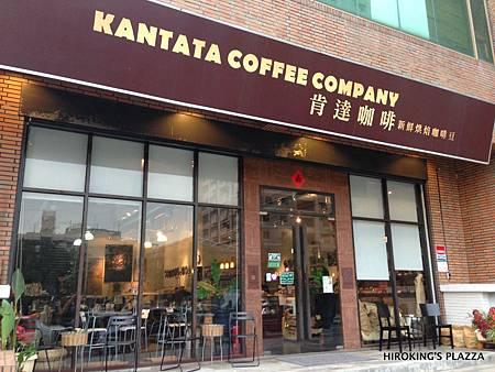 [台北下午茶推薦]---肯達咖啡 KANTATA COFFEE