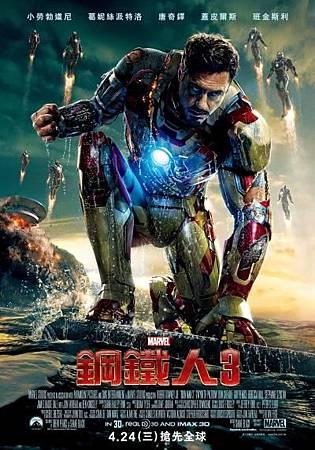 影評「鋼鐵人3」---鋼鐵外衣背後的意志信念!