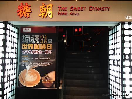[台北港式飲茶推薦]---糖朝港式飲茶(統領概念旗艦店)