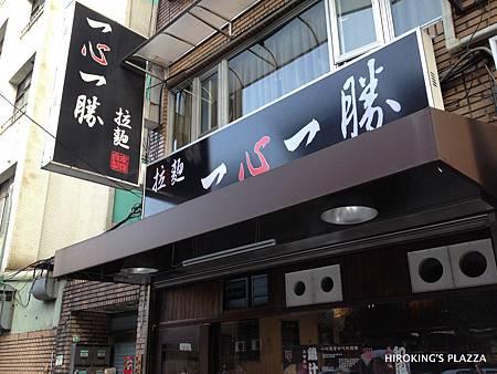 [台北日式料理]---一心一勝拉麵(已歇業)
