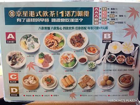 [台北早餐]---京星港式飲茶PART1活力朝食