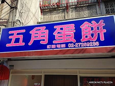 [台北早餐推薦]---五角蛋餅(已歇業)