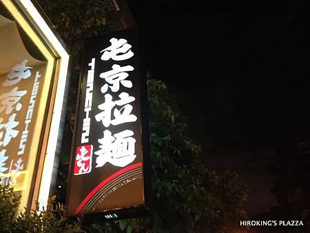 [台北日式料理推薦]---屯京拉麵